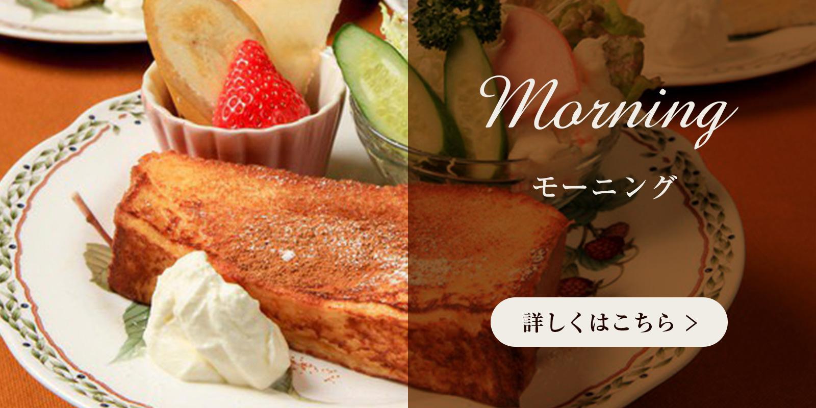 朝食モーニング
